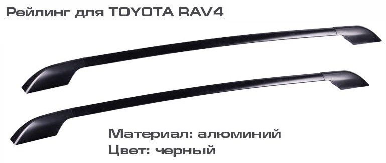 поперечины на багажник toyota rav4 2008
